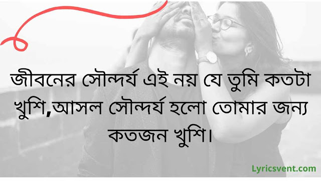 FB Status Bangla