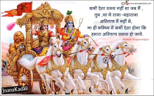 bhagavad gita in hindi-hindi latest bhagavad gita hd wallpapers-bhagavad gita motivational quotes