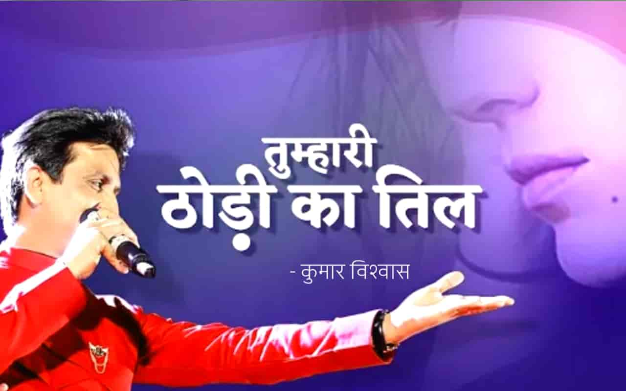 This beautiful poetry 'Wahi Tumhari Thhodi Ka Til' is written by the famous young poet Dr. Kumar Vishwas.
