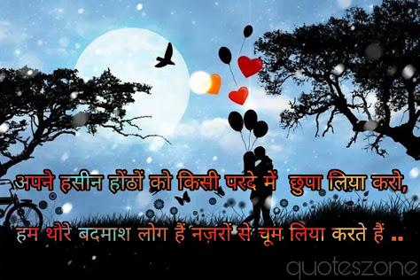hindi romantic shayari in hindi