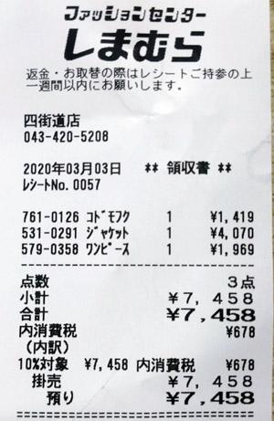 しまむら 四街道店 2020/3/3 のレシート