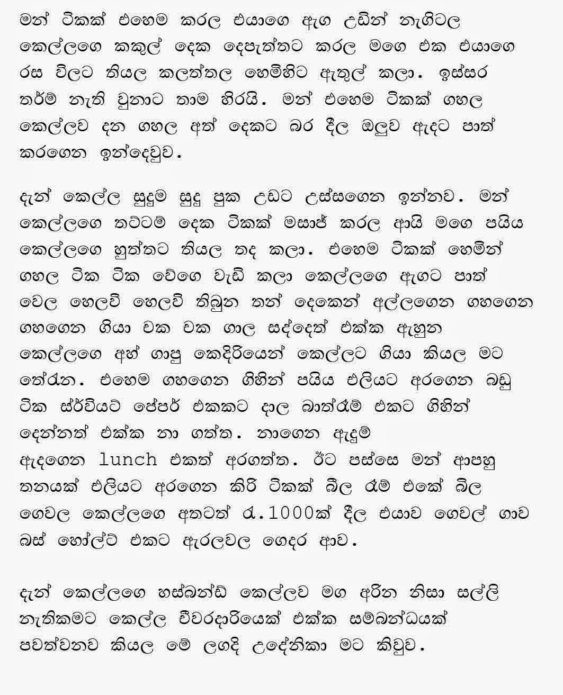 Lanka Wal Katha Sri Lanka Sinhala Wal Katha Siyaluma Katha