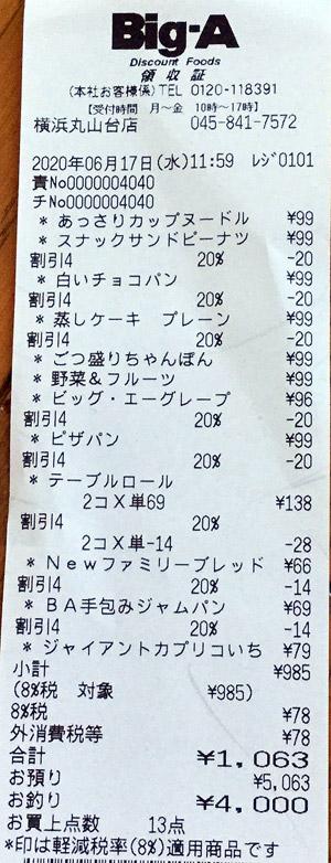 ビッグ・エー 横浜丸山台店 2020/6/17 のレシート