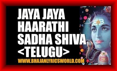 Jaya Jaya Harathi Sadha Shiva