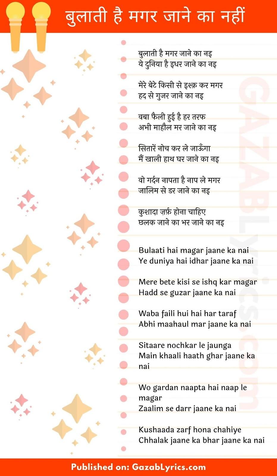 Bulati Hai Magar Jaane Ka Nai image Rahat Indori