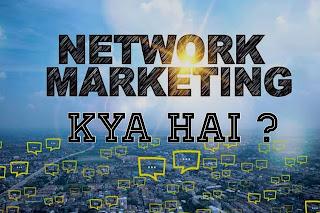 Network marketing kya h, (MLM) multi level markiting