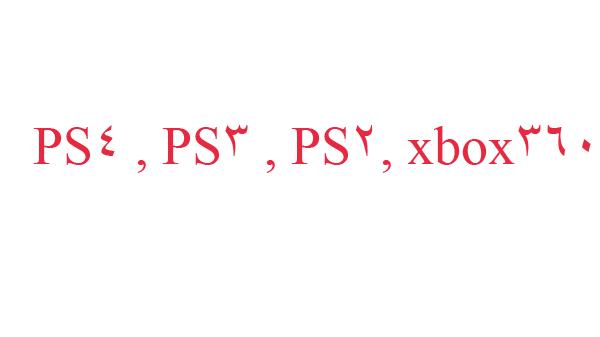 افضل موقع  لتحميل ألعاب جميع الأجهزة xbox360 ,PS2 , PS3 , PS4