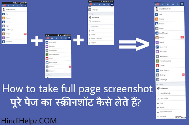 Android phone se full page ka screenshot kaise lete hai