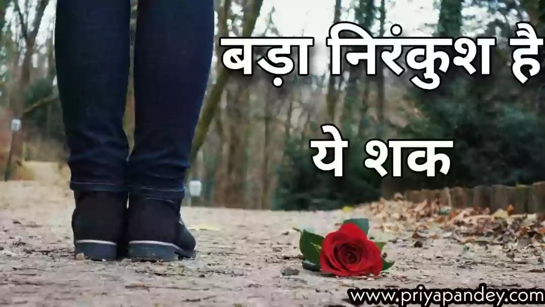 बड़ा निरंकुश है ये शक | Bada Nirankush Hai Ye Shak Written By Priya Pandey Hindi Poem, Poetry, Quotes, कविता, Written by Priya Pandey Author and Hindi Content Writer. हिंदी कहानियां, हिंदी कविताएं, विचार, लेख.