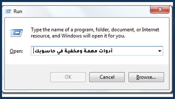 أدوات مهمة ومخفية في حاسوبك إليك طريقة الوصول إليها بعضها ستجربها لأول مرة