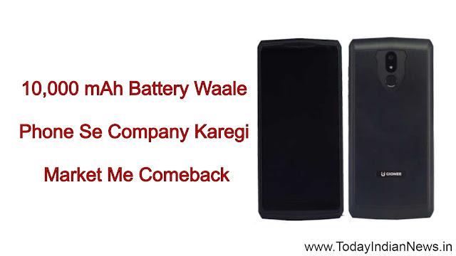 gionee 10000 mAh battery smartphone
