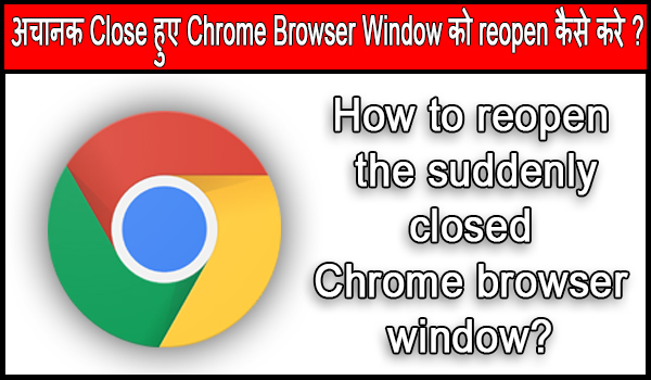 How to reopen the suddenly closed Chrome browser window