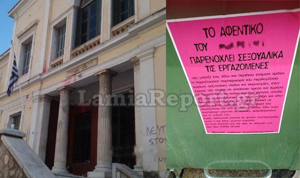Χαμός στη Λαμία με συκοφαντικές αφίσες για γνωστό επαγγελματία της πόλης