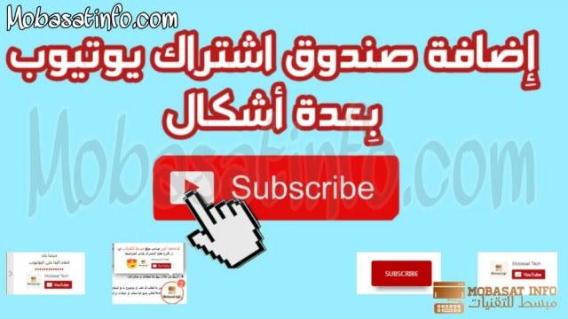 صندوق الاشتراك فى قناة اليوتيوب لمدونة بلوجر