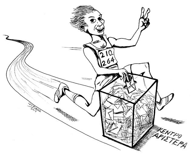 IaTriDis Γελοιογραφία με θέμα τις εκλογές στην κεντροαριστερά με παράλληλο σχόλιο την αυθεντική διαδρομή του Μαραθώνιου.