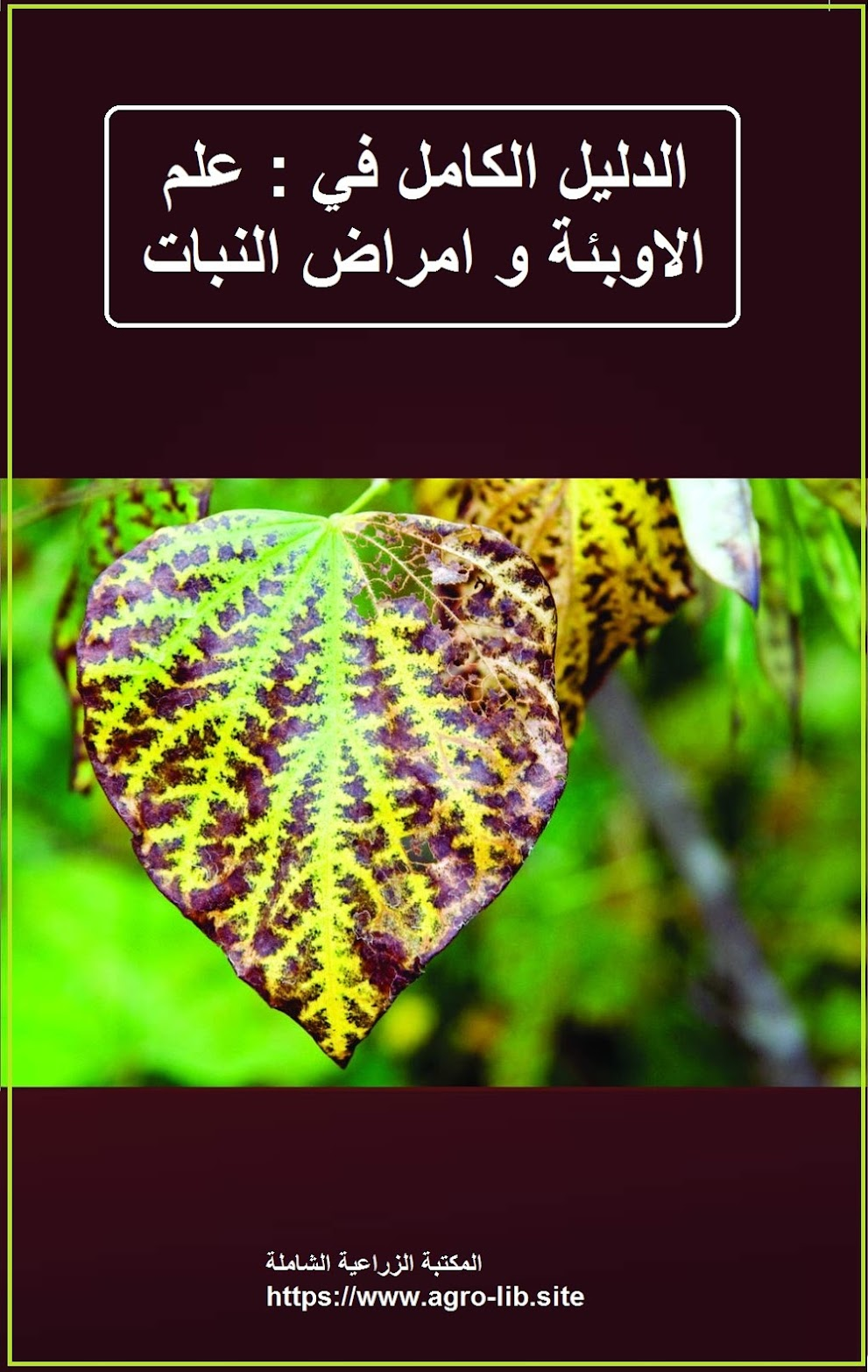 كتاب : الدليل الكامل في : علم الأوبئة و امراض النبات