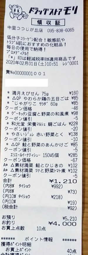 ドラッグストアモリ 中里つつじが丘店 2020/2/1 のレシート