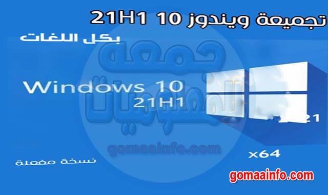تجميعة ويندوز 10 إصدار 21H1 بكل اللغات Windows 10 21H1 AIO 16in1