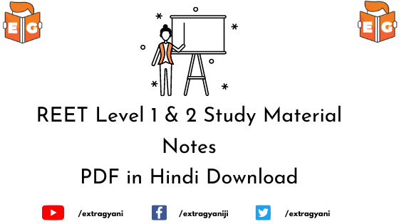 REET Level 1 & 2 Study Material Notes PDF in Hindi