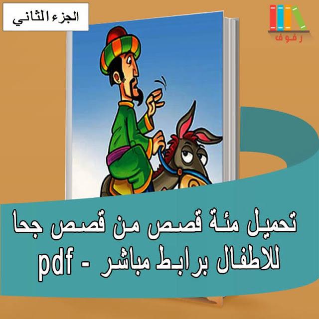 مثة قصة كاملة من أجمل قصص جحا مصورة للتحميل والقراءة للاطفال الجزء الثاني pdf