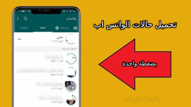 طريقة تنزيل حالات الواتس اب - حفظ حالات الواتساب على هاتفك