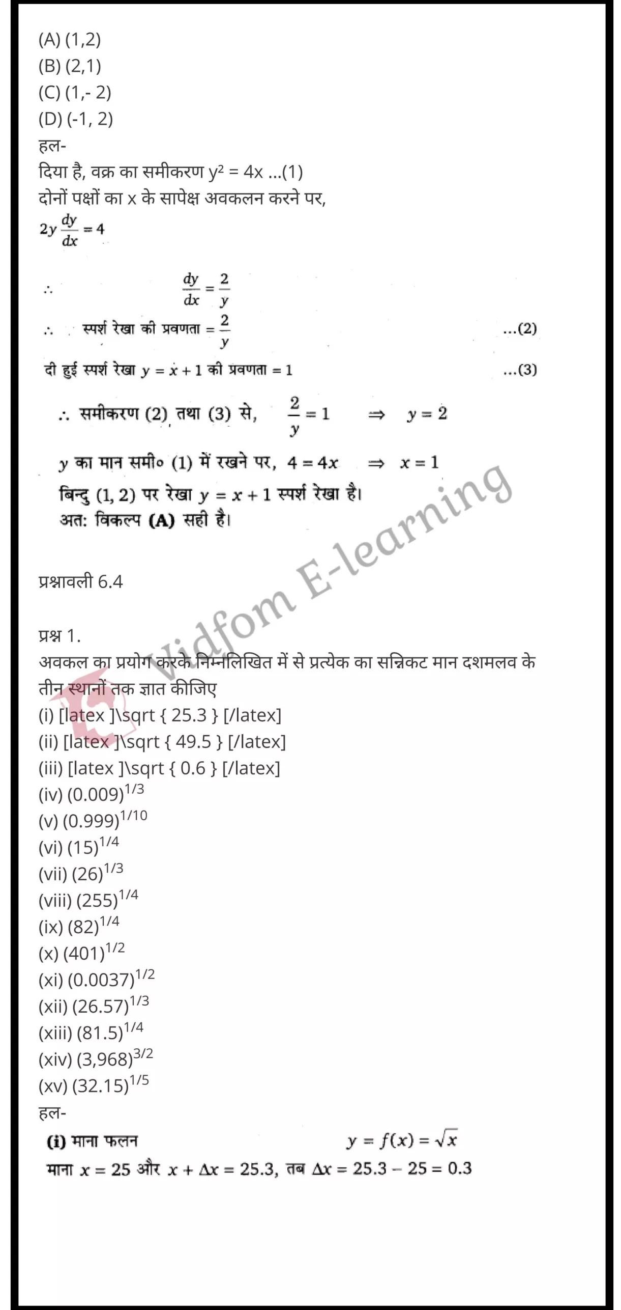 class 12 maths chapter 6 light hindi medium 31
