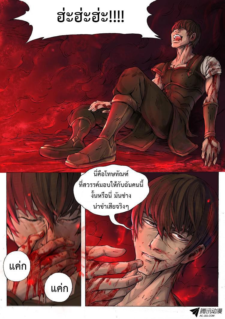 อ่านการ์ตูน Tangyan in the other world 5 ภาพที่ 4