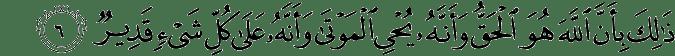 Surat Al Hajj ayat 6