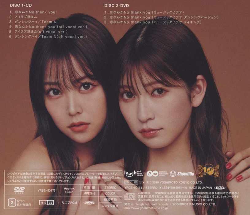 201118 NMB48 - Koi Nanka No thank you!