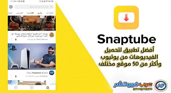 أفضل تطبيق لتحميل الفيديوهات من يوتيوب وأكثر من 50 موقع Snaptube للاندرويد