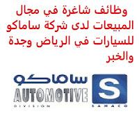 وظائف شاغرة في مجال المبيعات لدى شركة ساماكو للسيارات في الرياض وجدة والخبر تعلن شركة ساماكو للسيارات, عن توفر وظائف شاغرة في مجال المبيعات, للعمل لديها في الرياض وجدة والخبر وذلك للوظائف التالية: استشاري مبيعات المؤهل العلمي: بكالوريوس في المبيعات، إدارة الأعمال، التسويق أو ما يعادله الخبرة: سنة واحدة على الأقل من العمل في مجال البيع بالتجزئة. أن يجيد اللغة الإنجليزية أن يكون لديه رخصة قيادة سارية المفعول للتـقـدم إلى الوظـيـفـة في الرياض اضـغـط عـلـى الـرابـط هـنـا للتـقـدم إلى الوظـيـفـة في جدة اضـغـط عـلـى الـرابـط هـنـا للتـقـدم إلى الوظـيـفـة في الخبر اضـغـط عـلـى الـرابـط هـنـا       اشترك الآن في قناتنا على تليجرام        شاهد أيضاً: وظائف شاغرة للعمل عن بعد في السعودية     أنشئ سيرتك الذاتية     شاهد أيضاً وظائف الرياض   وظائف جدة    وظائف الدمام      وظائف شركات    وظائف إدارية                           لمشاهدة المزيد من الوظائف قم بالعودة إلى الصفحة الرئيسية قم أيضاً بالاطّلاع على المزيد من الوظائف مهندسين وتقنيين   محاسبة وإدارة أعمال وتسويق   التعليم والبرامج التعليمية   كافة التخصصات الطبية   محامون وقضاة ومستشارون قانونيون   مبرمجو كمبيوتر وجرافيك ورسامون   موظفين وإداريين   فنيي حرف وعمال     شاهد يومياً عبر موقعنا وظائف السعودية لغير السعوديين وظائف السعودية اليوم وظائف السعودية للنساء وظائف اليوم وظائف كوم وظائف في السعودية للاجانب وظائف السعودية 24 وظائف نسائية مطلوب مصور فوتوغرافي جدة اعلانات وظائف في السعودية وظائف تسويق جدة وظائف حراس امن براتب 5000 الرياض مطلوب حراس امن الرياض وظائف مشرفين امن الرياض وظائف حارسات امن في الرياض مطلوب مربية اطفال في جدة وظائف فني تبريد وتكييف في الرياض وظائف حراس امن جنوب الرياض وظائف حراس امن الرياض وظائف حراس امن شرق الرياض وظائف حراس امن براتب 5000 الرياض وظائف مشرفين امن الرياض وظائف حراس امن جنوب الرياض وظائف تسويق جدة وظائف حراس امن شرق الرياض وظائف حراس امن الرياض مطلوب مصور فوتوغرافي جدة وظائف ترجمة الرياض وظائف ترجمة جدة مطلوب فني كهرباء الرياض وظائف قهوجي في الرياض وظائف الأمن السيبراني في السعودية مستشار قانوني الرياض وظائف صندوق الاستثمارات العامة السعودية وظائف مترجمين في الرياض الشركة السعودية للصن