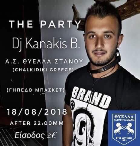 Α.Σ Θύελλα Στανού Χαλκιδικής Dj Party.!