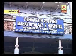 Junior House Physician vacancy Vishwanath Ayurved Mahavidyalaya and  Hospital