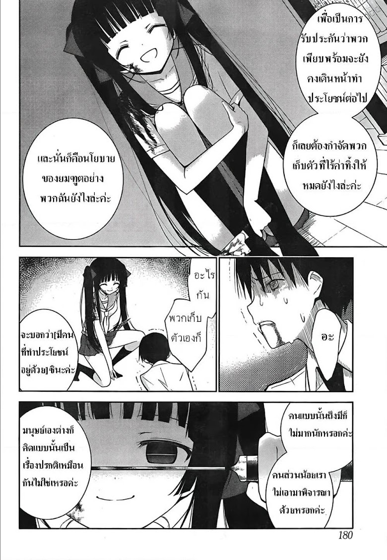 Shinigami-sama to 4-nin no Kanojo - หน้า 29