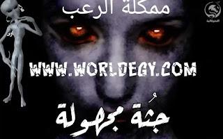 قصص الرعب والغموض