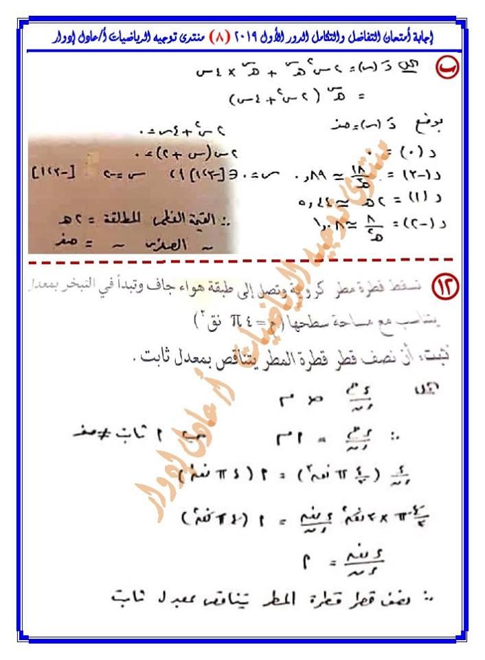 نموذج إجابة امتحان التفاضل والتكامل للثانوية العامة 2019 8