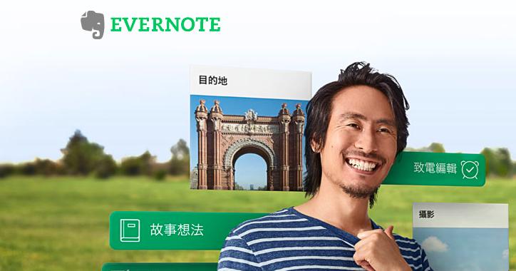 Evernote 推出更便宜付費版!三種定價需求完全解析