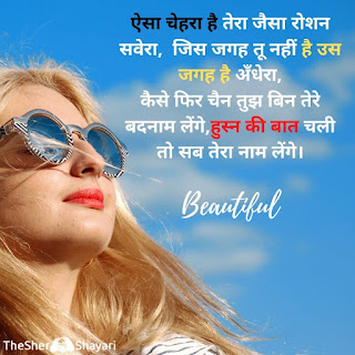 tareef khubsurti shayari for beautiful girl
