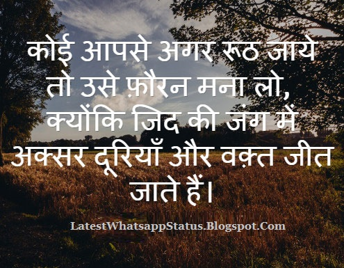 inspirational quotes in hindi - whatsapp status quotes