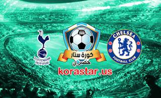 موعد مباراة تشيلسي وتوتنهام اليوم في الدوري الإنجليزي الأحد 29-11-2020