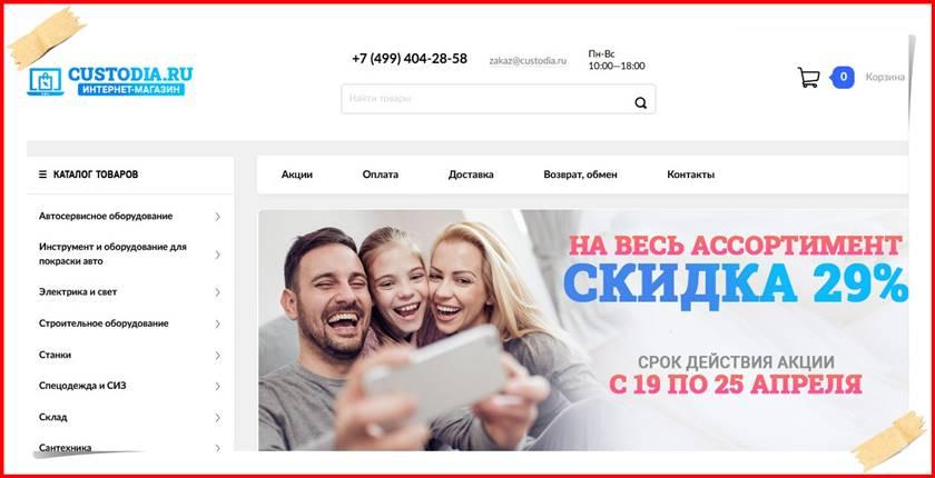 Мошеннический сайт custodia.ru – Отзывы о магазине, развод! Фальшивый магазин