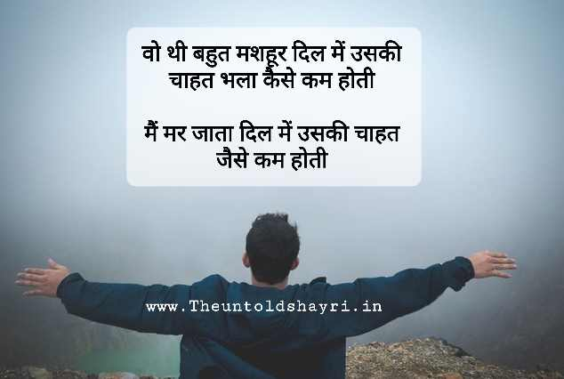 Romantic Chahat Shayari In Hindi - चाहत शायरी