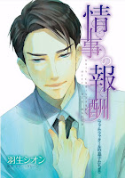 Jouji no Houshuu -Blood Brothers 2-