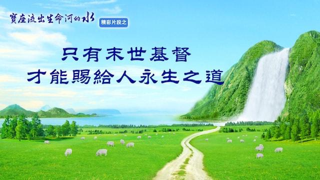 東方閃電-全能神教會-福音電影《寶座流出生命河的水》海報