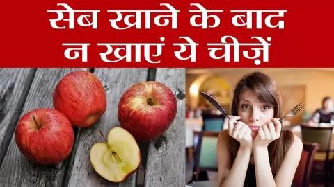 सेब खाने के बाद कभी न खाएं ये चीज, वरना फायदे की जगह तगड़ा नुकसान पक्का