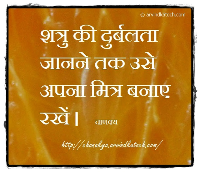 Chanakya, Quote, Hindi Thought, Weakness, enemy, friend,