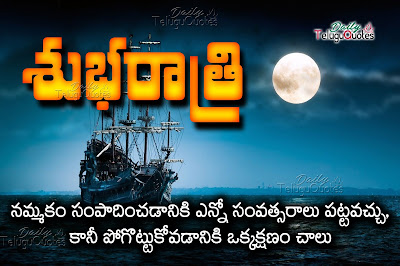 good-night-telugu-quotes-greetings-wishes-ecards-hd-wallpapers