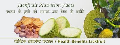 कटहल से फायदे , Jackfruit in Hindi, kathal ke fayde, jackfruit benefits kathal, Jackfruit health benefits, कटहल की सब्जी, kathal ki sabji, kathal ke swasthya labh,  कटहल के स्वास्थ्य लाभ