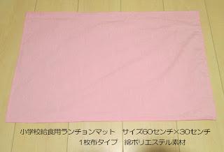 小学校給食ランチョンマット40×60桜色ピンク無地