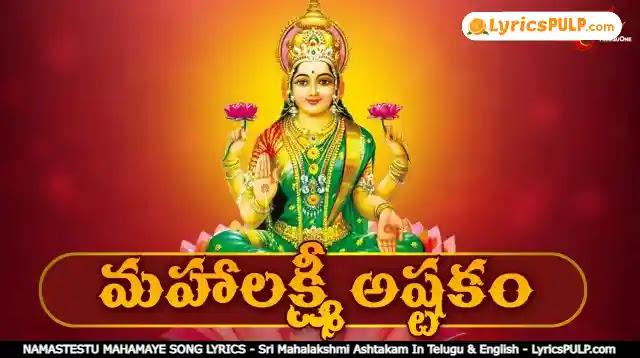 NAMASTESTU MAHAMAYE SONG LYRICS - Sri Mahalakshmi Ashtakam In Telugu & English - LyricsPULP.com